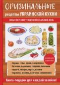 Гера Треер: Оригинальные рецепты украинской кухни