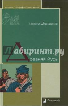 Древняя Русь - Георгий Вернадский