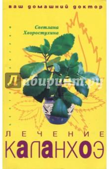 Купить Светлана Хворостухина: Лечение каланхоэ. Ваш домашний доктор ISBN: 5-9524-1820-1