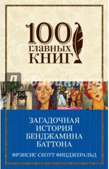Купить Загадочная история Бенджамина Баттона ISBN: 978-5-699-99729-9
