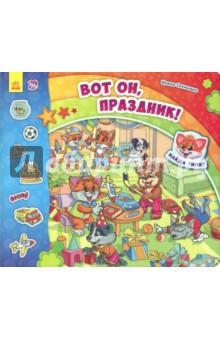 Купить Ирина Солнышко: Вот он, праздник! ISBN: 978-966-74-8297-8