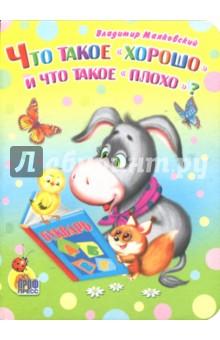 Купить Владимир Маяковский: Что такое хорошо и что плохо ? ISBN: 978-5-378-01375-3