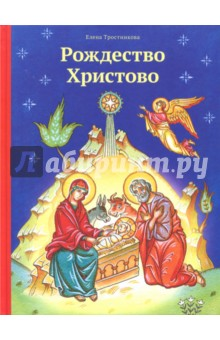 Рождество Христово - Елена Тростникова