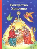 Елена Тростникова - Рождество Христово обложка книги