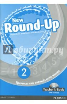 new round up 4 ответы