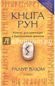 Купить Ральф Блюм: Книга Рун. Компас для навигации в беспокойные времена ISBN: 978-5-906897-21-3
