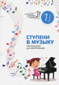 Ступени в музыку. Хрестоматия для фортепиано. Ступень 1. 1 класс ДМШ и ДШИ