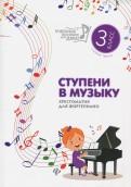 Ступени в музыку. Хрестоматия для фортепиано. Ступень 3. 3 класс ДМШ и ДШИ
