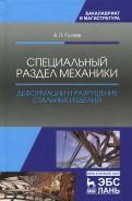 Владимир Гуляев: Специальный раздел механики. Деформации и разрушение стальных изделий