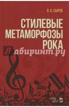 Стилевые метаморфозы рока. Учебное пособие - Валерий Сыров