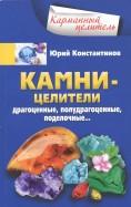 Юрий Константинов: Камницелители. Драгоценные, полудрагоценные, поделочные…