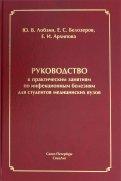 Лобзин, Белозеров, Архипова: Руководство к практическим занятиям по инфекционным болезням для студентов медицинских вузов
