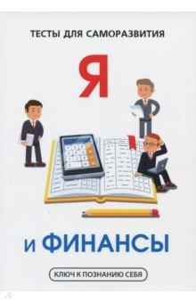 Купить В. Умнов: Я и финансы. Тесты для саморазвития ISBN: 978-5-521-05647-7