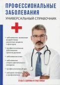 Ананьева, Дрангой, Герасина: Профессиональные заболевания. Универсальный справочник