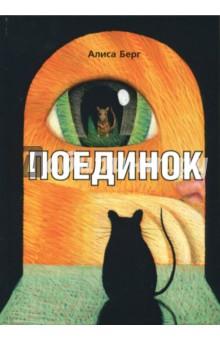 Купить Алиса Берг: Поединок ISBN: 978-5-386-11483-1