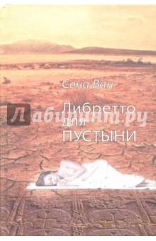 Либретто для пустыни - Сона Ван