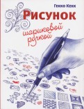 Гекко Кекк: Рисунок шариковой ручкой