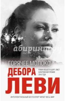 Купить Дебора Леви: Горячее молоко ISBN: 978-5-699-98869-3