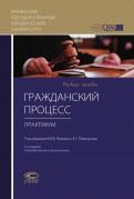 ответы на практикум по арбитражному процессу яркова