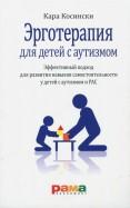 Кара Косински: Эрготерапия для детей с аутизмом