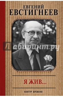 Купить Евгистнеев, Цывина: Я жив... ISBN: 978-5-17-100296-1