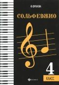 Юлия Фролова: Сольфеджио. 4 класс