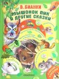 Виталий Бианки - Мышонок Пик и другие сказки обложка книги