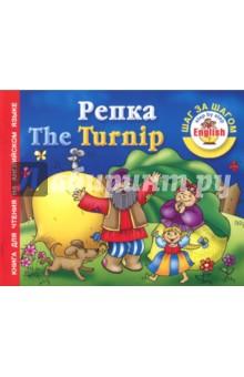 Купить The Turnip ISBN: 978-5-271-33790-1