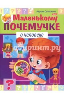Купить Марина Султанова: О человеке