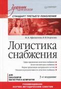 Афанасенко, Борисова - Логистика снабжения. Учебник для вузов обложка книги