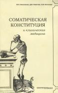 Николенко, Никитюк, Клочкова: Соматическая конституция и клиническая медицина