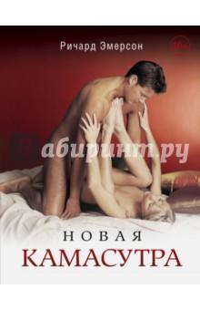 Бесплатные фильмы о сексе познавательные камасутра