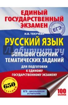 Купить ЕГЭ. Русский язык. Большой сборник тематических заданий ISBN: 978-5-17-103533-4