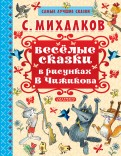 Сергей Михалков: Весёлые сказки в рисунках В. Чижикова
