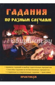 Купить Александр Морок: Гадания по разным случаям ISBN: 978-5-521-05620-0