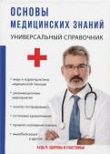 Г.Ю. Лазарева: Основы медицинских знаний