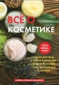 С. Колосова - Все о косметике обложка книги