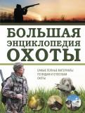 Илья Гусев: Большая энциклопедия охоты