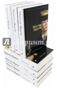 """Книга: """"в поисках утраченного времени. В 2 томах. Т. 1: в сторону."""