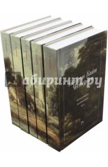 Собрание сочинений. В 5-ти томах - Гилберт Честертон