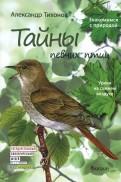 Александр Тихонов: Тайны певчих птиц
