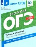 Котелевская, Скворцов: ОГЭ18. Биология. Типовые задания. Технология решения