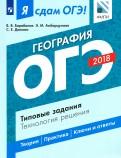 Дюкова, Барабанов, Амбарцумова: ОГЭ18. География. Типовые задания. Технология решения