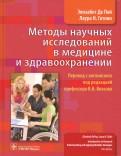 Де, Гитлин: Методы научных исследований в медицине и здравоохранении