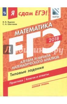 Купить Ященко, Шестаков: ЕГЭ-18. Математика. Базовый уровень. Ч. 2. Алгебра и начала математического анализа. Типовые задания ISBN: 978-5-09-056025-2