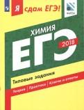 Каверина, Медведев, Молчанова: ЕГЭ18. Химия. Типовые задания