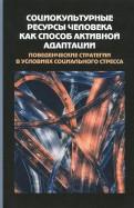 Долгова, Ершова, Косиченко: Социокультурные ресурсы человека как способ активной адаптации. Сборник статей