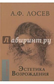 Эстетика Возрождения - Алексей Лосев