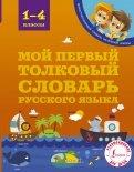 Филипп Алексеев - Мой первый толковый словарь. 1-4 классы обложка книги