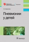 Галина Самсыгина: Пневмонии у детей. Руководство